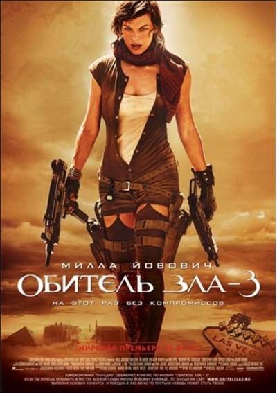 Обитель Зла 3, апокалипсис, кино